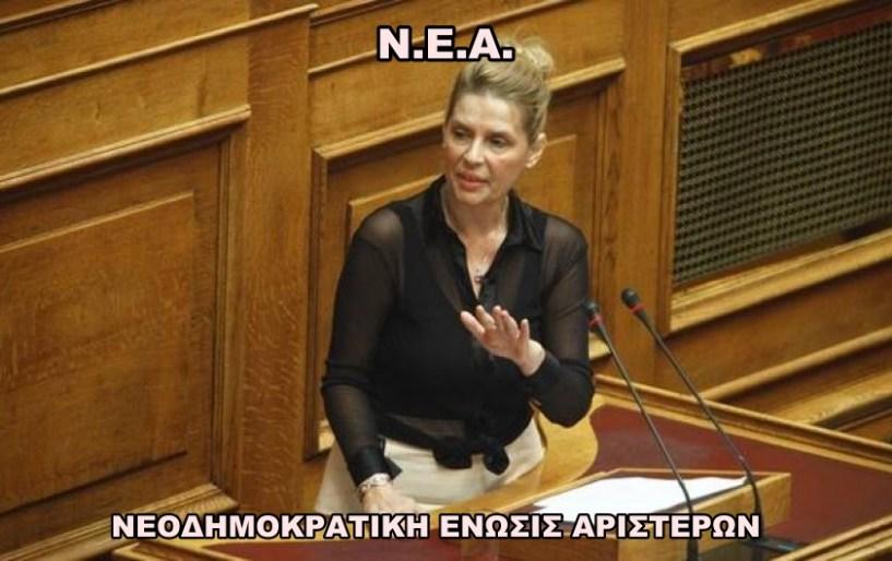 Νεοδημοκρατική Ένωση Αριστερών (ΝΕΑ)