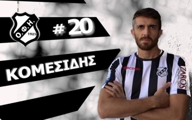 Κομεσίδης: «Πάμε για τη νίκη στην Ξάνθη»