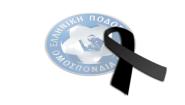 Συγκλονισμένη και η ΕΠΣΗ για τον χαμό του Νίκο Ντοσίδη