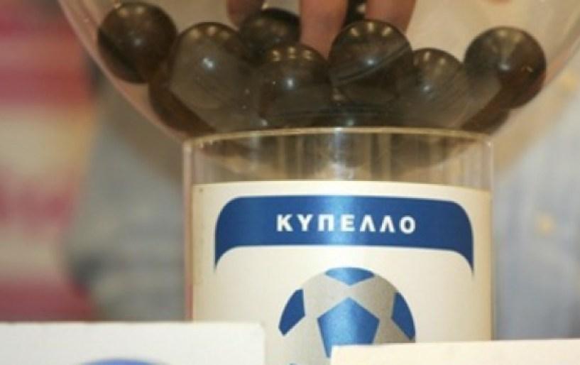 Σήμερα (12.00) η κλήρωση της φάσης των  «32» του Κυπέλλου Ελλάδος!