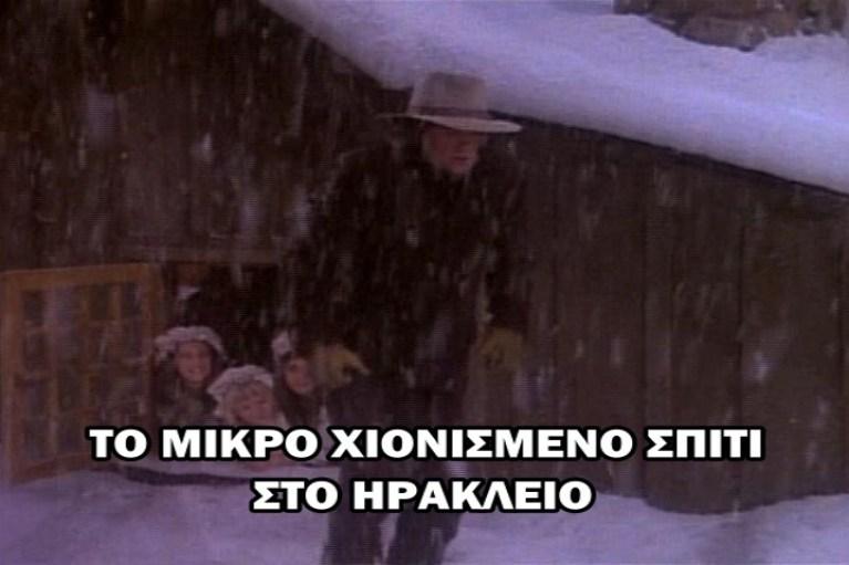 Το μικρό -χιονισμένο- σπίτι στο…Ηράκλειο