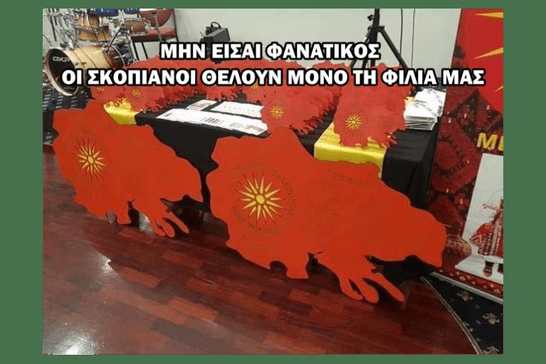 Επιτέλους Μακεδόνες!