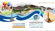 Video | «Μαραθώνιος Κρήτης – Crete Marathon 2019»