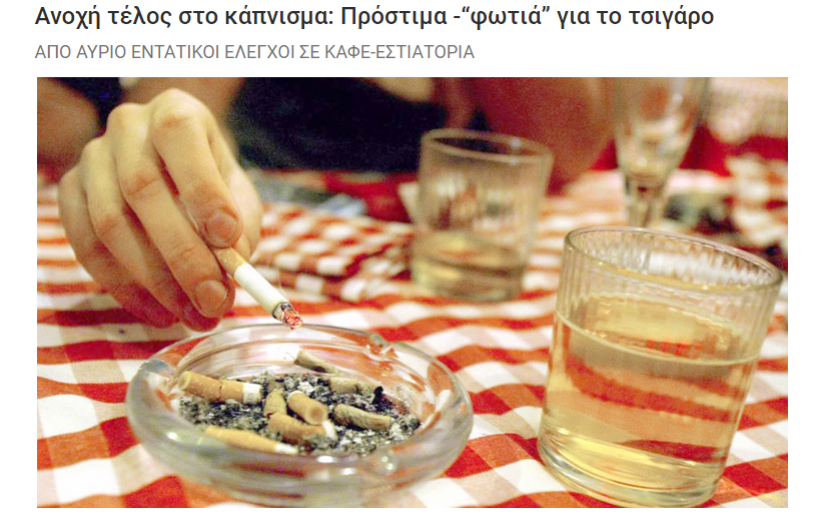 """No Smoking"" και στο Ηράκλειο;"