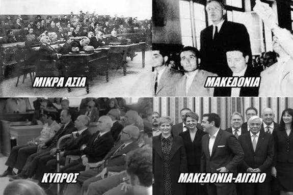 Οι κυβερνήσεις που έκατσαν στο σκαμνί