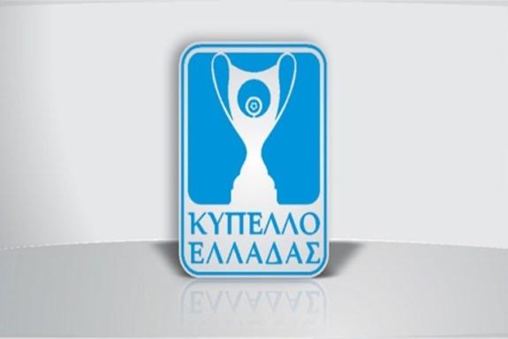 Το αναλυτικό Πρόγραμμα της 1ης Φάσης του Κυπέλλου Ελλάδος