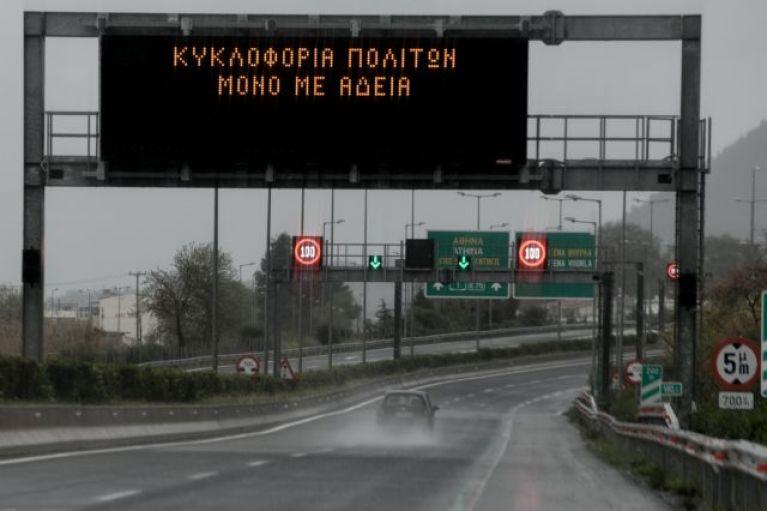 Κοροναϊός: Καμία αδικαιολόγητη μετακίνηση στις εθνικές οδούς – Πώς η ΕΛ.ΑΣ. θα ελέγχει την εφαρμογή των μέτρων