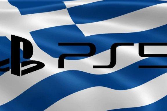 Εξαντλήθηκε η πρώτη παρτίδα PS5 για την ελληνική αγορά