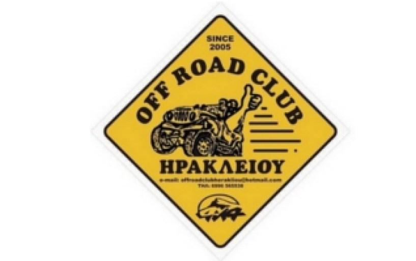 Off Road Club Ηρακλείου – Kopi ti pita