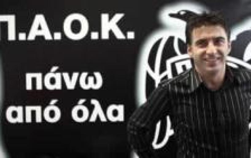 ΠΑΟΚ: Εγκρίθηκε η αύξηση κεφαλαίου