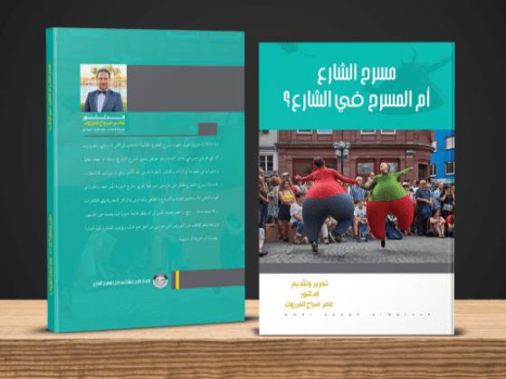 الشارع عامر مرزوك