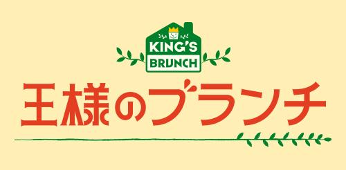 「王様のブランチ」の画像検索結果