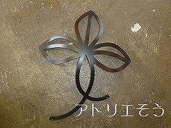 287:ステンレス製家紋の下がり藤妻飾り
