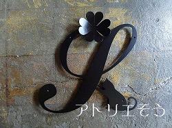 236:イニシャルS+猫