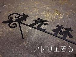 164:うさぎ+唐草表札