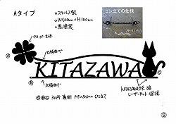 130-猫+クローバーKITAZAWA様邸表札Aタイプ仕様