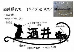 393-Sakai様邸表札仕様