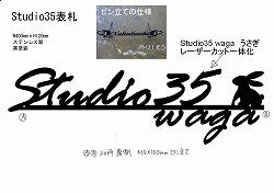 146:Studio35うさぎ看板仕様