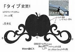 271:りんご唐草妻飾り