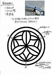 299:ステンレス製丸に九枚笹家紋妻飾り