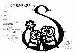 191:イニシャルS+ふくろうAN妻飾り