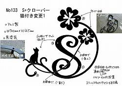 314:イニシャルS+猫+クローバー妻飾り