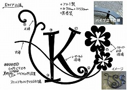 319:イニシャルK+クローバー妻飾り