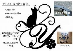 イニシャルY+猫妻飾り。ステンレス製妻飾り。