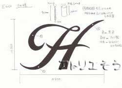 オーダーメイドでデザイン制作したイニシャルHのアルミ製妻飾りの写真です