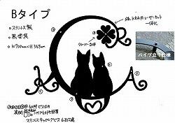 330:猫+イニシャルRKA妻飾り