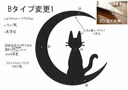 221:月+猫妻飾り