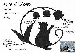 272:猫+すずらん妻飾り