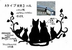 猫5匹妻飾り ステンレス製妻飾り