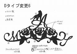 217:薔薇+トラ妻飾り