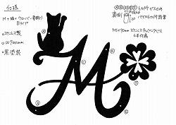 153:M+猫+クローバー妻飾り
