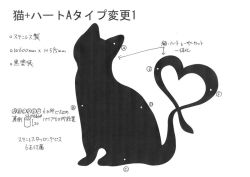 235:猫しっぽハート妻飾り