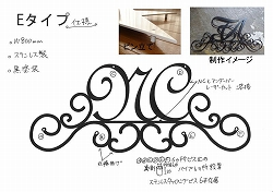 205:イニシャルNC+唐草妻飾り