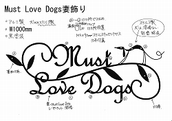 187:Must Love Dogs妻飾り