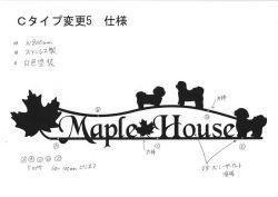 11:メープル+犬サイン