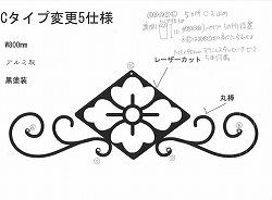 148:アルミ製菱に地抜き花菱家紋妻飾り