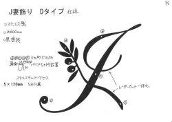 199:イニシャルJ+オリーブ妻飾り