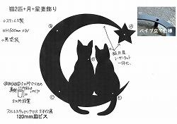264:月+星+猫唐草妻飾り