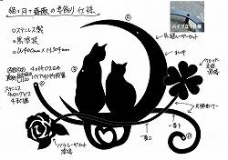 333:猫+月+薔薇妻飾り