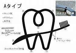 257:歯医者さん妻飾り