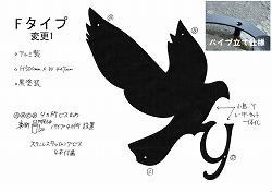 244:鳩+イニシャルY妻飾り