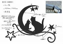 265:猫+月+星妻飾り