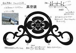 251:ステンレス製丸に木瓜家紋妻飾り