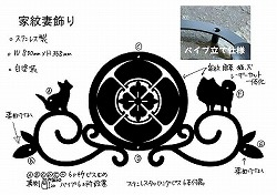 320:ステンレス製丸に四方木瓜家紋+猫+犬妻飾り