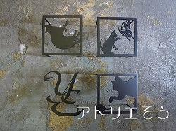 302:猫玄関飾り②