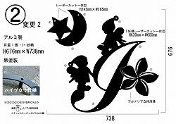 イニシャルI+妖精+プルメリアのお花+月と星妻飾り。アルミ製妻飾り。